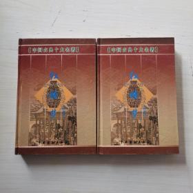 中国古典十大名著:红楼梦(上下)