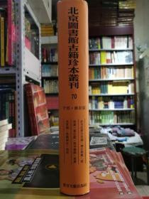 北京图书馆古籍珍本丛刊.70.子部.杂家类
