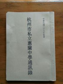 珍稀杭州教育史料民国杭州市私立蕙兰中学通讯录同学录校长徐钺仙居人第一位华人校长也是任期最长的校长此本为该校抗战后第一届毕业生也是第一本同学录现在是杭州第二中学该校自办正则印书馆印刷