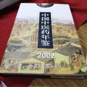 中国中医药年鉴(2002)