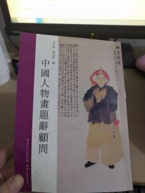 中国人物画题词顾问