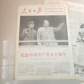人民日报1971.7.1