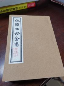 影印本 地理四秘全书