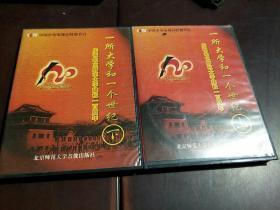 一所大学和一个世纪:庆祝北京师范大学建校一百周年  上下    ( 两盒四光盘)