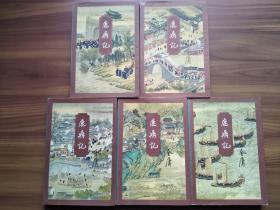 鹿鼎记 金庸 三联书店 正版正品