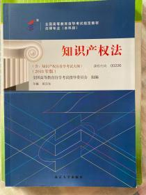 2本套装全新正版自考00226 0226知识产权法自考教材+一考通题库