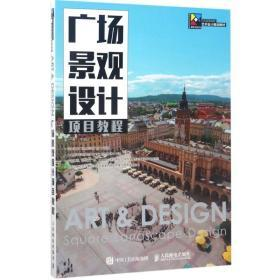 广场景观设计项目教程