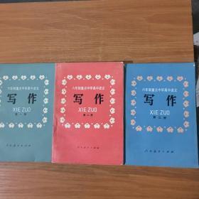 六年制重点中学高中语文(试教本)写作1-3册