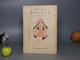 【民国原版】《陈西滢译:梅立克小说集》(商务印书馆)1947年版 私藏品较好◆ [封面精美可爱 现代文艺丛书 -外国世界文学名著:粉红衣服的洋娃娃、一个懂的女子心理的人、神话里的王子]