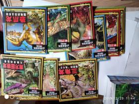 3D恐龙百科:精华版.板龙、霸王龙、腔骨龙、食肉牛龙、恐爪龙、南方巨兽龙、三角龙、鹦鹉龙、甲龙、棘龙 共10合售