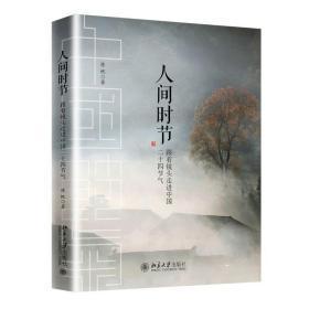人间 时节-跟着镜头走进中国二十四节气