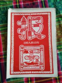 【老报纸特刊纪念报】新京报 2012年11月8日《报国:100人的10年》