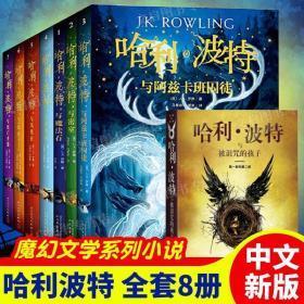 哈利波特书全套 全集中文版正版1-8册 被诅咒的孩子 英文版封面JK