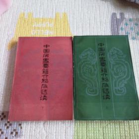 中国历史要籍介绍及选集上下册
