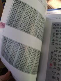 倪汉婴书法作品集