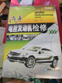 汽车电控发动机检修