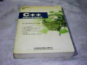 C++函数库查询辞典(最新版)