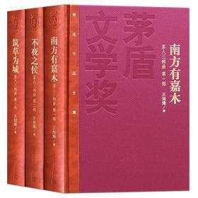 茶人三部曲(全3册)