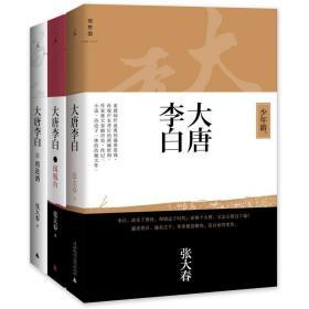 大唐李白(1-3 共3册)