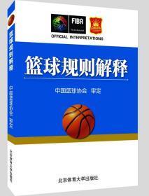 篮球规则解释