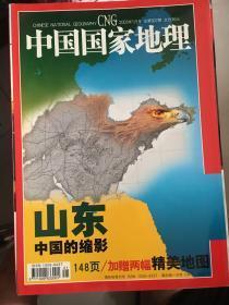 中国国家地理2002年1-12期(1、4、6、7、10、附赠地图)+2003年1-12期 第5、9、11册有地图 【全24册,2003.8书下有水渍】