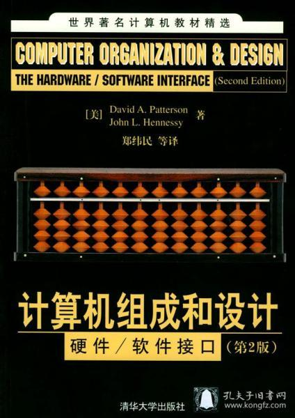 计算机组成和设计