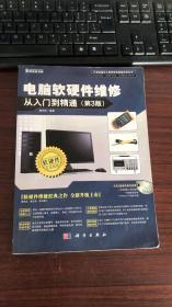 电脑软硬件维修从入门到精通(第3版)