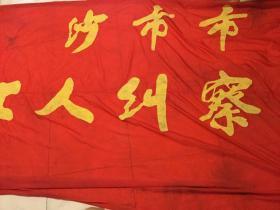 文革沙市市工人纠察队红旗(302x170)cm