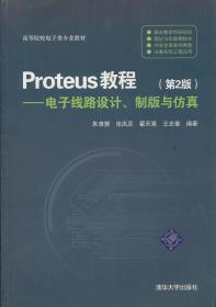 Proteus教程电子线路设计、制版与仿真