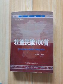 壮学丛书:壮族民歌100首(附有DVD光盘2张)