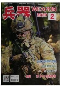 兵器杂志 2020年1.2.3.4.5.6.7.8.9.10.11.12月增刊共13本打包