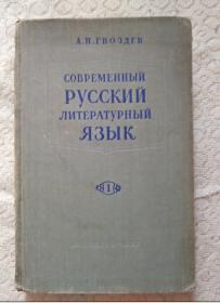 现代俄罗斯规范语【第一册】