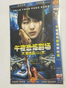 音像影碟光盘。《午夜恐怖剧场》两张DVD光碟。压缩版。收录16部恐怖电影。