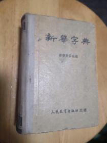 新华字典(1953年原版北京第一次印刷)