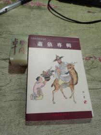 中国当代书画名家萧依专辑明信片