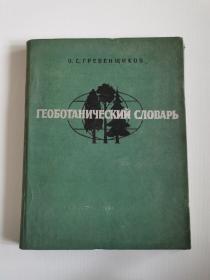 геоботаничёский словарь