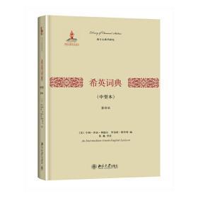 希英词典(中级本/影印本)