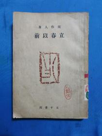 1945年初版《立春以前》