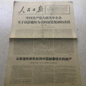 1967年8月16日人民日报