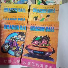 七龙珠 大魔王之谜卷1--5册(青海版)