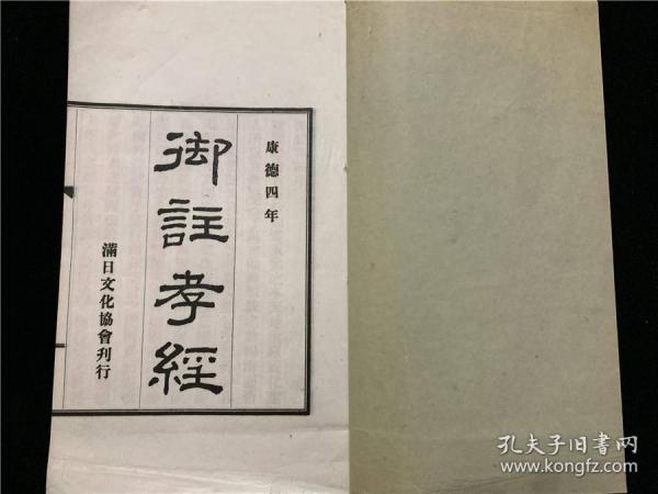 康德四年《御注孝经》1册全,顺治序红印。满日文化协会刊行,特殊历史纪年,伪满皇帝溥仪的三十年代纪年,已绝版。私人藏书品佳