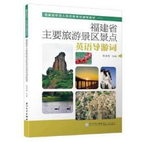 福建省主要旅游景区景点英语导游词 正版 陈洪富 9787561551295
