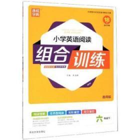 组合训练 六年级 英语 下册 正版 朱海峰 9787563497140