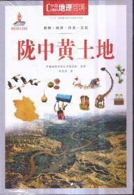 中国地理百科 陇中黄土地