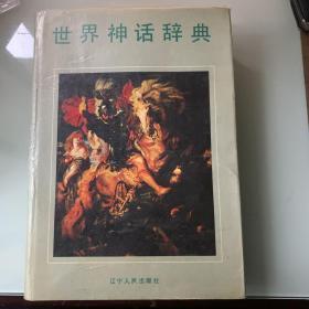 《世界神话辞典》作者签赠本 精装本 1988年一版一印