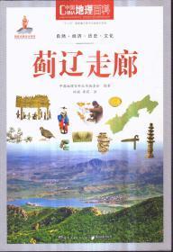 中国地理百科 蓟辽走廊