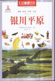 中国地理百科 银川平原