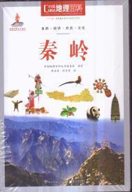 中国地理百科 秦岭