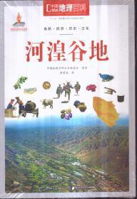 中国地理百科 河湟谷地