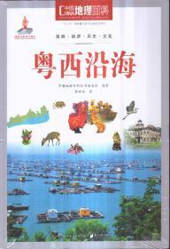 中国地理百科 粤西沿海